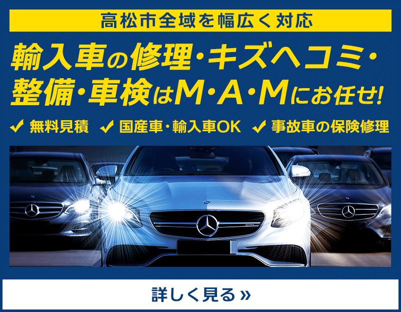 輸入車の修理はM・A・Mにお任せを!